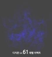 Aura 61