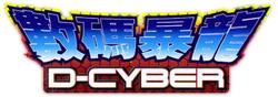 Dcyber logo