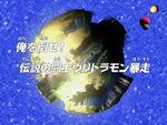 DF11 title jp