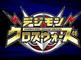 Digimon Ukršteni Ratovi