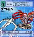 Dragomon card.png