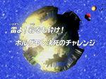 DF14 title jp