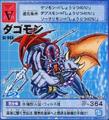Dragomon card 2.png