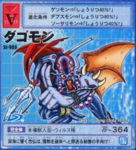 Dragomon card 2