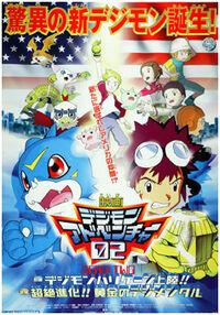 Digimon Movie 3