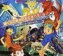 Digimon Film 6: Odbegli Digimon Voz