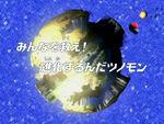 DF08 title jp