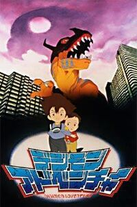 Digimon Movie 1