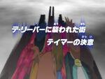 DT42 title jp