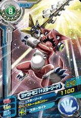D2-03 Shoutmon+Star Sword