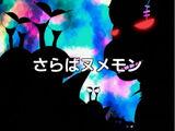 Digimon Adventure - odcinek 49