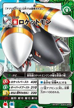 Rocketmon BT130