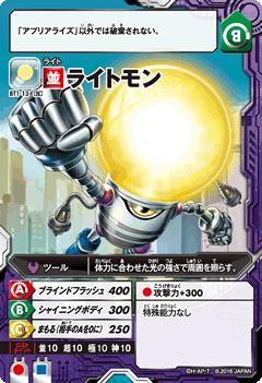 Lightmon BT113