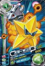 D2-14 Starmons