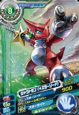 D3-02 Shoutmon+Star Sword