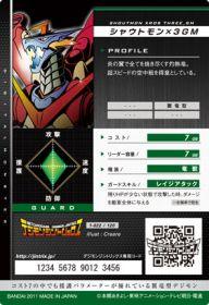 DJT-1-022 Shoutmon X3GM tył