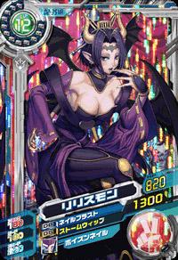 D2-35 Lilithmon