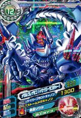 D3-17 MetalGreymon+Cyber Launcher