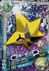 D1-12 Starmons