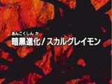 Digimon Adventure - odcinek 16