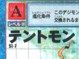 Tentomon (Digital Monster St-7)