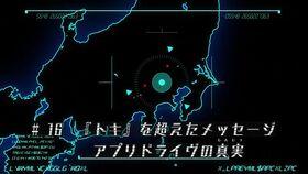 AM16 title jp
