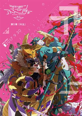 Digimon Adventure tri - Simbiosi (Poster)