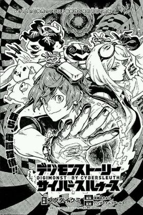 Digimon Story Cyber Sleuth manga