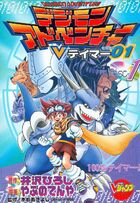 Digimon Adventure V-Tamer 01 vol. 1