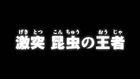 DA reboot 14 titolo jp