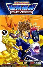 Digimon D-Cyber vol. 1