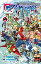 D. U. Appli Monsters manga vol. 1