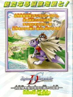 DigimonChronicle