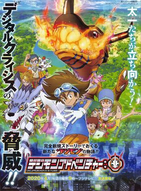 Digimon Adventure serie tv 2020 poster