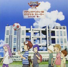 DA 02 OS 2003nen Haru
