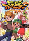 Digimon Adventure Novel Cover 2