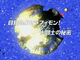 DF13 title jp