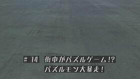 AM14 title jp
