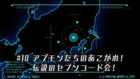 AM10 title jp