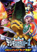 Digimon movie 9 poster