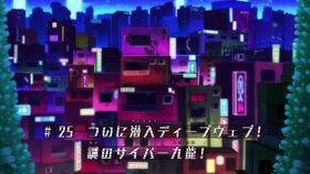 AM25 title jp