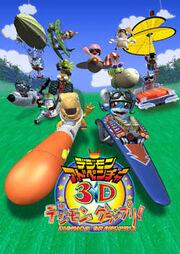 Digimon grandprix poster