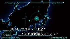 AM34 title jp