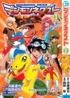 Digimon Next vol. 1