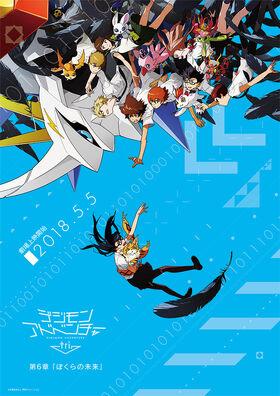 Digimon Adventure tri - Il Nostro Futuro (Poster)