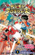 Digimon Xros Wars manga vol. 1