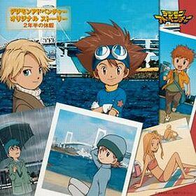 Digimon adventure original story 2nen han no kyuuka