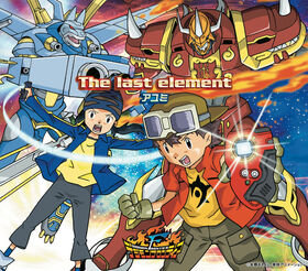 The last element cover