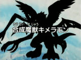 Il super Digimon