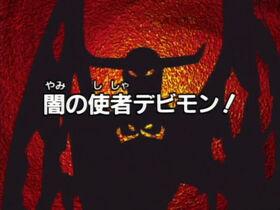 DA08 title jp